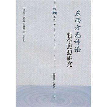 [尋書網] 9787802543348 東西方無神論哲學思想研究 /王珍 著(簡體書sim1a)