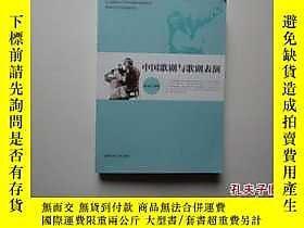 古文物罕見中國歌劇與歌劇表演.露天10729徐京存 編著湖南人民出版社出版2014