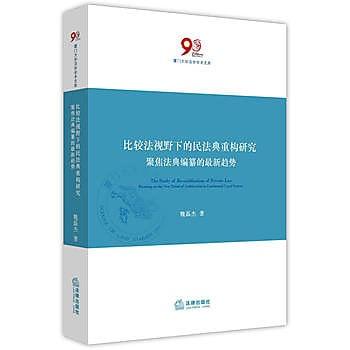 [尋書網] 9787511898944 比較法視野下的民法典重構研究:聚焦法典編纂的(簡體書sim1a)