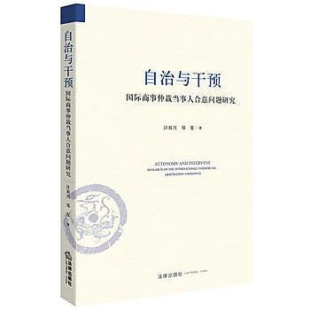 [尋書網] 9787519700478 自治與干預;國際商事仲裁當事人合意問題研究(簡體書sim1a)