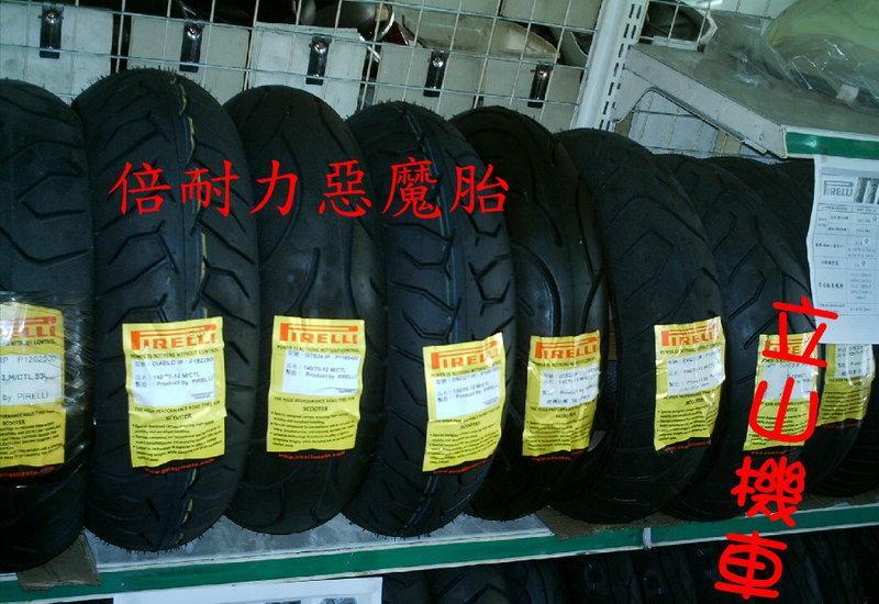 倍耐力 惡魔胎 DIABLO 140-70-12 高性能專用胎(立山機車專銷店)專業服務特價回饋中!!