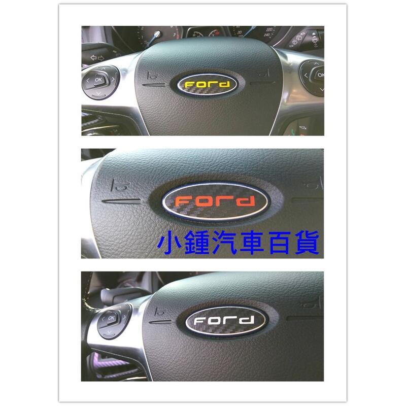 【現貨】單賣方向盤標 FOCUS MK3.5/MK3/MK2/KUGA/FIESTA MK4立體卡夢Ford 方向盤車標