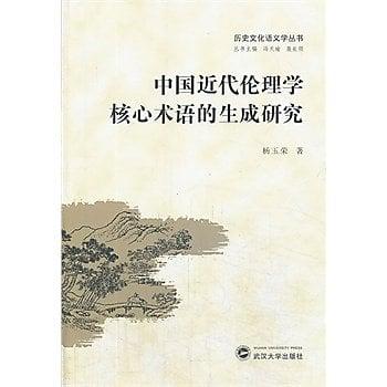 [尋書網] 9787307115163 中國近代倫理學核心術語的生成研究 /楊玉榮 著(簡體書sim1a)
