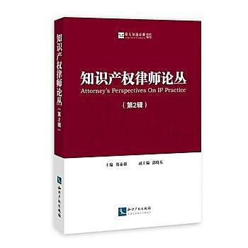 [尋書網] 9787513044851 知識產權律師論叢(第2輯) /鄭泰強(簡體書sim1a)
