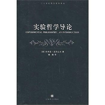 [尋書網] 9787532763443 實驗哲學導論(二十世紀西方哲學譯叢)(簡體書sim1a)