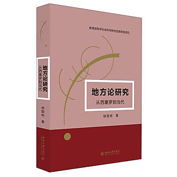 [尋書網] 9787301275337 地方論研究--從西塞羅到當代 /徐國棟(簡體書sim1a)