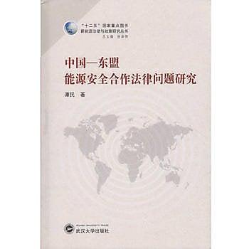 [尋書網] 9787307185272 中國-東盟能源安全合作法律問題研究(簡體書sim1a)