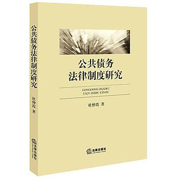 [尋書網] 9787519700454 公共債務法律制度研究 /杜仲霞(簡體書sim1a)