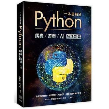 【大享】一本書精通Python:爬蟲遊戲AI完全制霸9789865501266 深智DM2016760