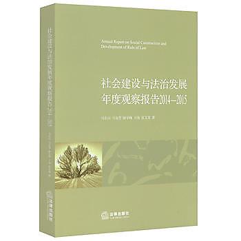 [尋書網] 9787519700775 社會建設與法治發展年度觀察報告(2014—2(簡體書sim1a)