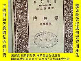 古文物罕見品好,民國版養魚法露天260641 罕見品好,民國版養魚法  商務印書館