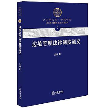 [尋書網] 9787511898616 邊境管理法律制度通義 /吳羽(簡體書sim1a)