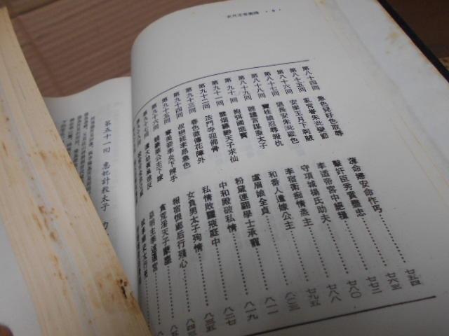 。看著辦二手書。喜美。/。25開本。//。柏楊.校訂。///。。隋棠帝王外史~2全。////。