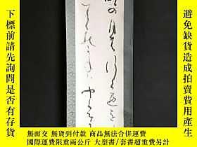 古文物罕見15281:迴流書法圖軸露天228357 罕見15281:迴流書法圖軸