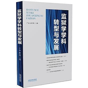 [尋書網] 9787509379141 監獄學學科轉型與發展 /嚴勵、曲伶俐(簡體書sim1a)