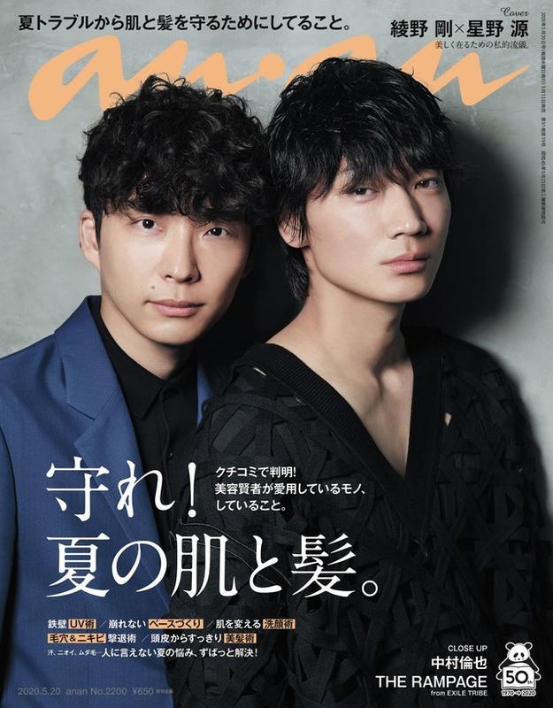 (二手代購)2048320050 anan 2020年5月20日號No.2200 封面:綾野剛&星野源