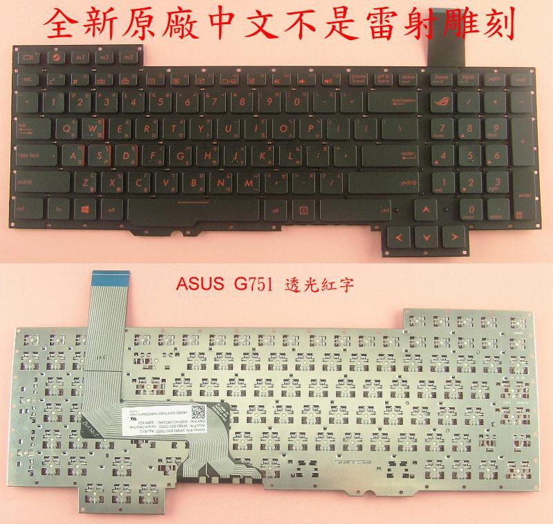 ☆REOK☆ 華碩 玩家共和國 ASUS G751 G751J G751JL G751JM G751JT  繁體中文鍵盤