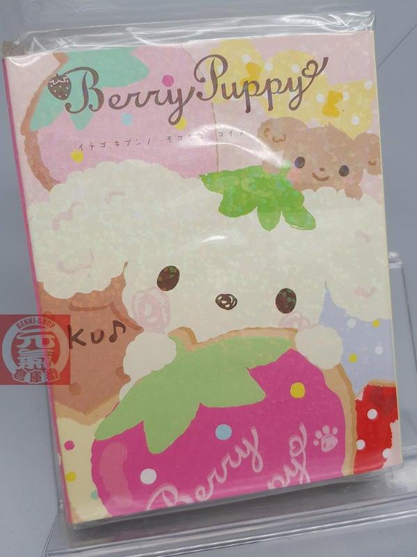 【售完】2010年 草莓犬 草莓系列 SAN-X Rilakkuma 系列 豪華3摺 摺疊 便條本 便條紙