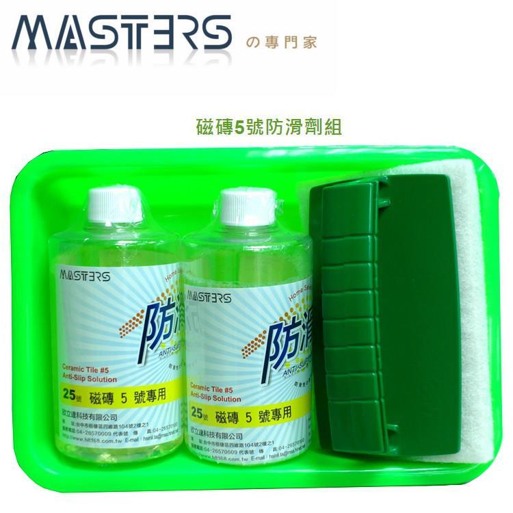 地板防滑劑《防滑大師》磁磚5號防滑劑組(止滑劑,地板止滑劑)