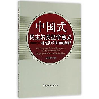 [尋書網] 9787516181829 中國式民主的類型學意義——一種憲法學視角的闡(簡體書sim1a)