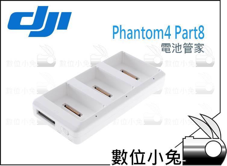 數位小兔【DJI Phantom4 Part8 電池管家充電器】pro Advanced 一次充三顆 P4P P4A