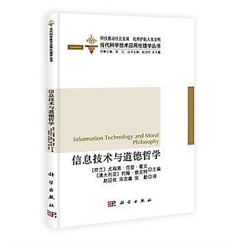 [尋書網] 9787030390714 信息技術與道德哲學(簡體書sim1a)