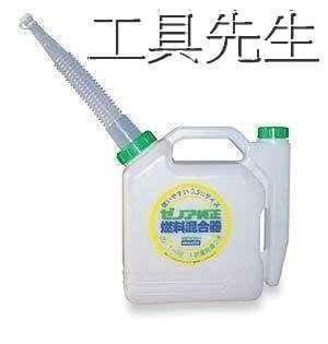 含稅價【工具先生】小松牌(ZENOAH)~二行程引擎專用~3.5公升混合油桶?有專利的喔!!