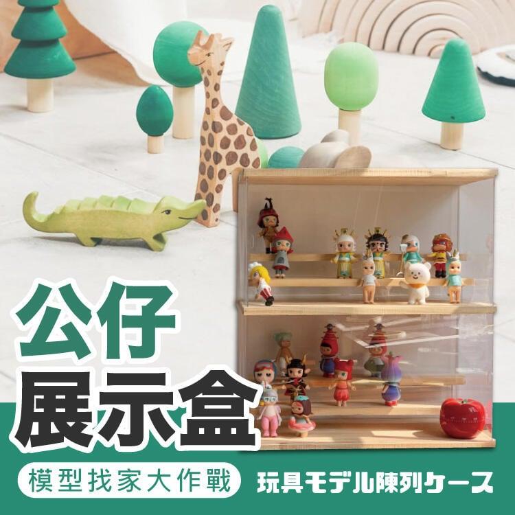 現貨免運【可多層疊加】防塵模型展示盒 壓克力展示盒 扭蛋娃娃公仔收納 收藏盒 原木耐用 【AAA6310】