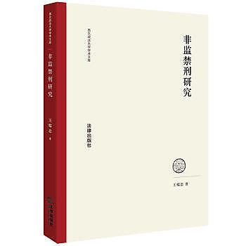 [尋書網] 9787519700195 非監禁刑研究 /王耀忠(簡體書sim1a)