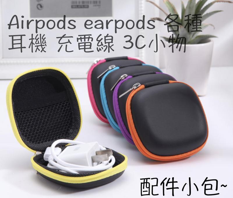(一般版)Airpods 耳機收納 蘋果 耳機收納 數據線 充電器 小米 htc samsung OPPO 收纳包