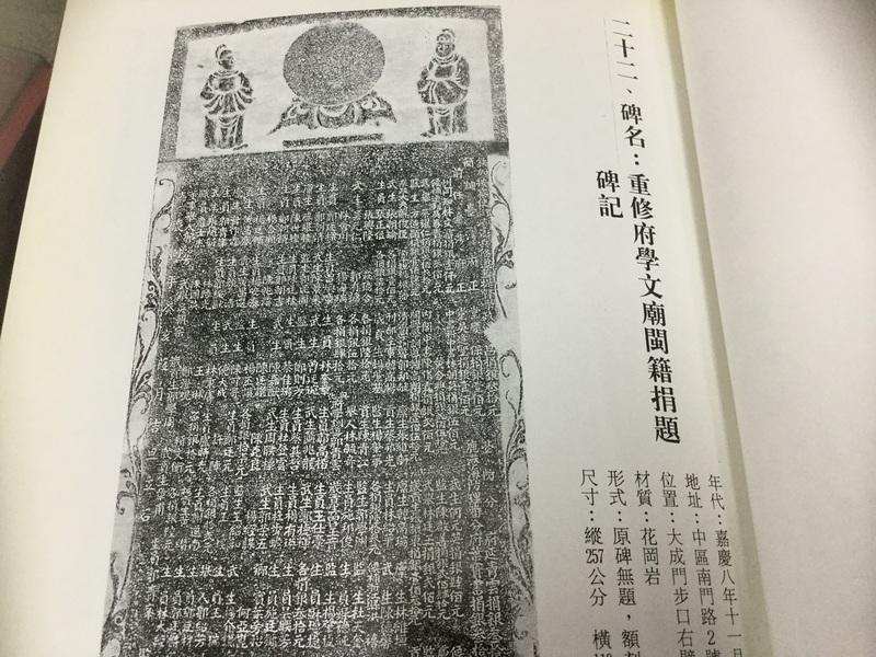 臺灣地區現存碑碣圖誌上。下