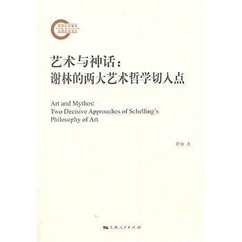 [尋書網] 9787208117662 藝術與神話:謝林的兩大藝術哲學切入點(簡體書sim1a)