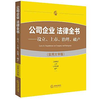 [尋書網] 9787511899460 公司企業 法律全書:設立、上市、治理、破產((簡體書sim1a)
