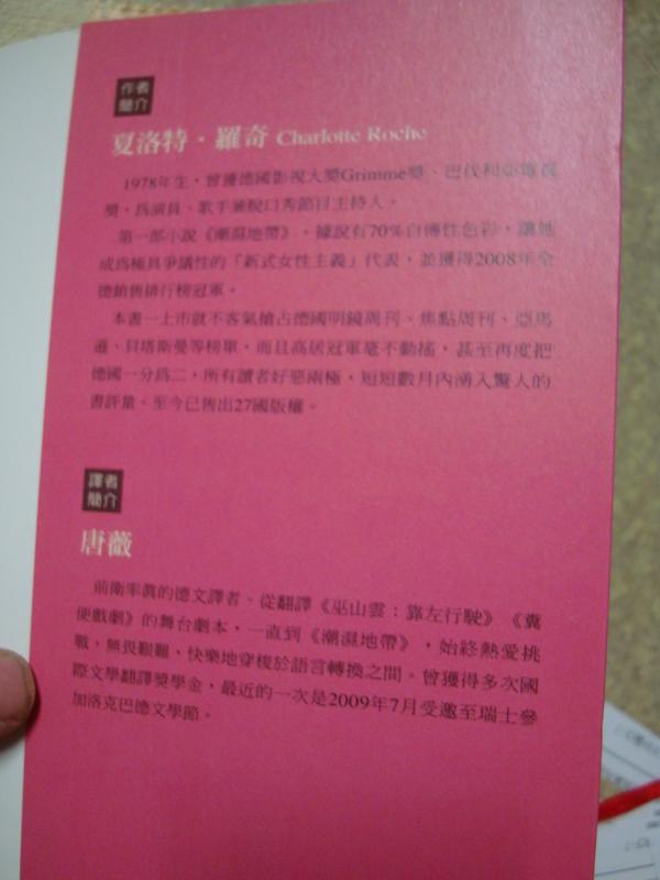 書影集散)) 50  潮濕地帶 夏洛特 羅奇 圓神2009初版