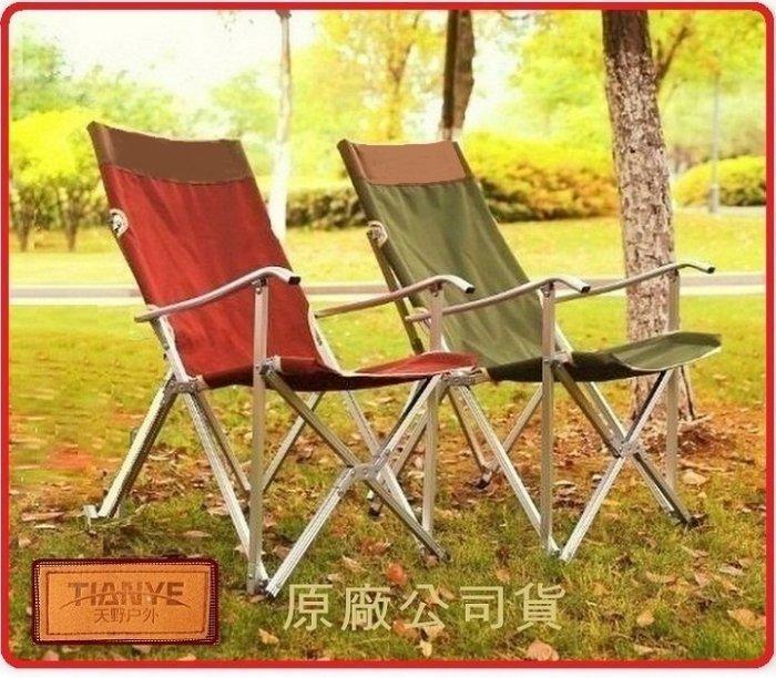 加 高 加 厚 大 川 椅 /鋁合金折疊椅/登山露營烤肉/ 超 值 首 選
