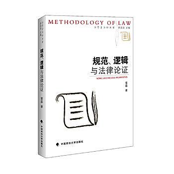 [尋書網] 9787562069836 規範、邏輯與法律論證 /雷磊(簡體書sim1a)