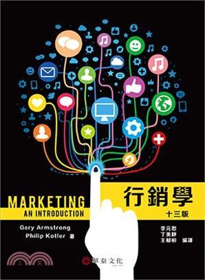 <建宏>行銷學(13版)華泰文化 :9789869531245