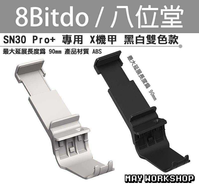 八位堂 8bitdo SN30 Pro+ G SN 灰色 黑色 X 機甲 伸縮 手機 遊戲 手把 支架 / MAY