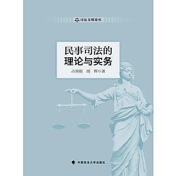 [尋書網] 9787562068914 民事司法的理論與實務 /佔善剛 胡輝(簡體書sim1a)