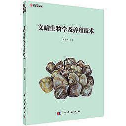 簡體書O城堡【文蛤生物學及養殖技術】 9787030470348 科學出版社 作者:林志華
