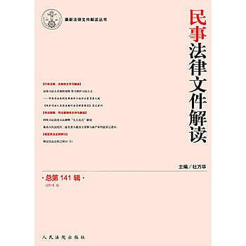 [尋書網] 9787510915659 民事法律文件解讀(總第141輯)(2016.(簡體書sim1a)