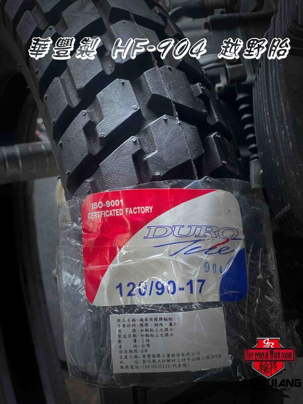 【 輪將工坊 】華豐製 HF-904 寬胎 越野胎 130/90-16  120/90-17 內胎 DURO 復古車
