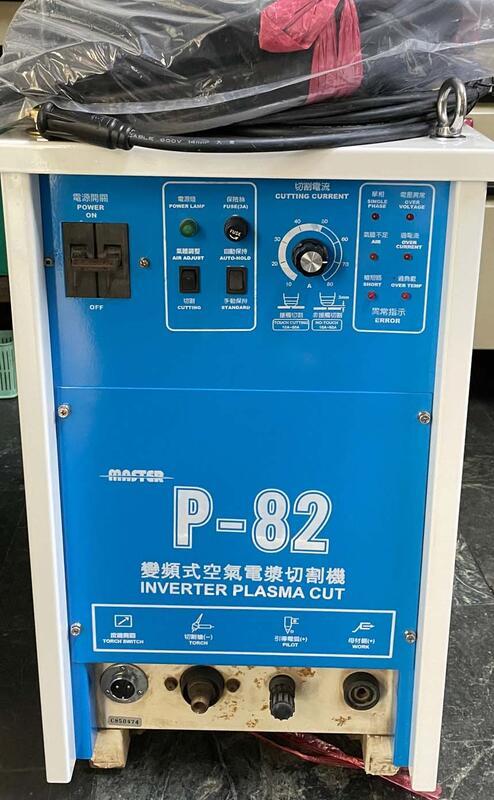 已售出 ~台灣 盛全 中古 電離子 切割機 P-82 全配保固三個月~Plasma 可切35mm輕巧可單相220V