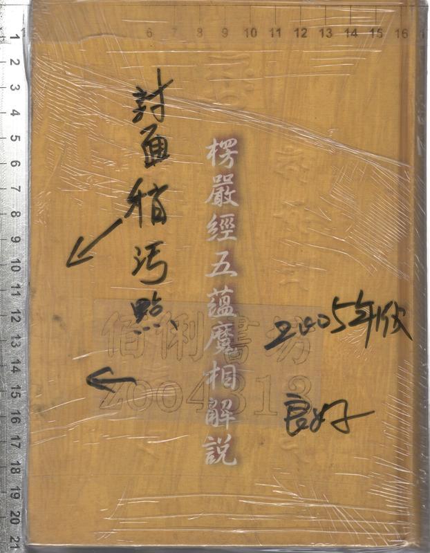佰俐O 2005年《楞嚴經五蘊魔相解說》張玄祥