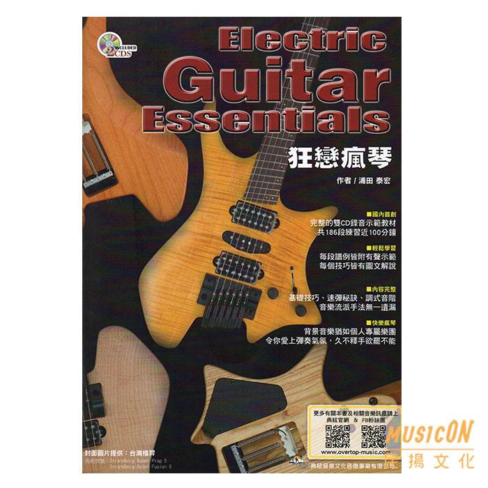 【民揚樂器】狂戀瘋琴 四版 浦田泰宏 電吉他教材 附雙CD