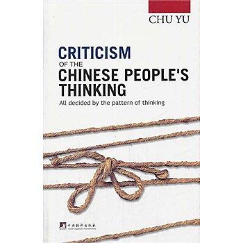 [尋書網] 9787511720399 中國人的思維批判() /楚漁  著(簡體書sim1a)