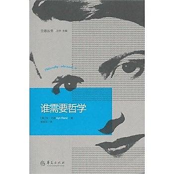 [尋書網] 9787508077628 誰需要哲學:蘭德叢書(在美國,蘭德的作品僅次(簡體書sim1a)