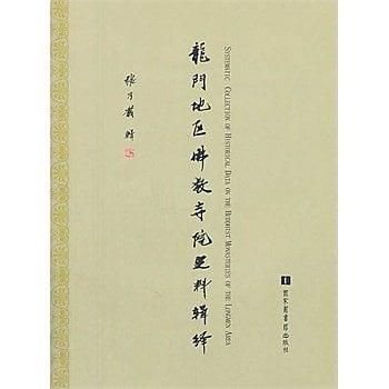 [尋書網] 9787501350759 龍門地區佛教寺院史料輯繹 /張乃翥 編著(簡體書sim1a)