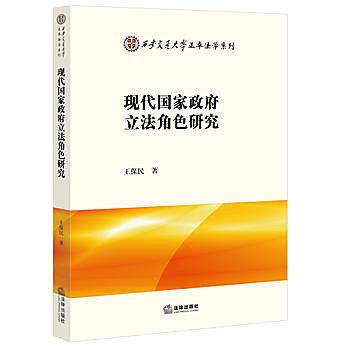[尋書網] 9787511888488 現代國家政府立法角色研究 /王保民著(簡體書sim1a)