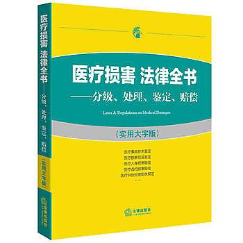 [尋書網] 9787519700096 醫療損害 法律全書:分級、處理、鑒定、賠償((簡體書sim1a)